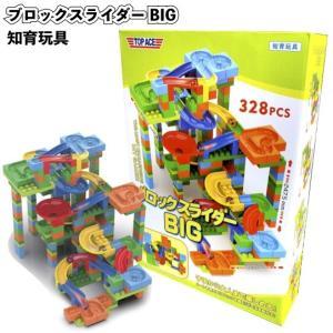 ブロックスライダ―BIG  景品 粗品 知育玩具 おもちゃ ピタゴラ|sakuranboya