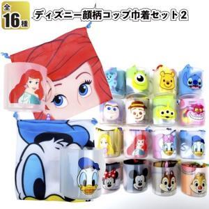 ディズニー 顔柄コップ巾着セット2  景品 粗品 給食袋 小物入れ 洗面台 ミッキー ミニー コップ|sakuranboya