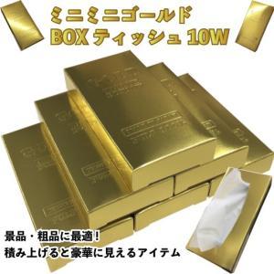 ミニミニゴールドBOXティッシュ10W  景品 粗品 記念品 イベント GOLD 祝い