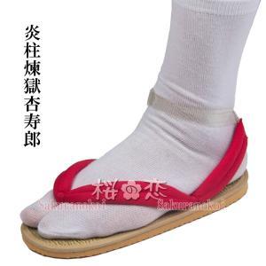 鬼滅の刃 きめつの刃 風 煉獄 杏寿郎 (れんごく きょうじゅろう) 風 イベント コスチューム 変装 アニメコスプレ靴 ブーツ  bnx1006|sakuranokoi