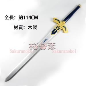 Fate GrandOrder フェイト グランドオーダー 風 saber 木製剣 イベント コスチュームコスプレ道具 dj002|sakuranokoi