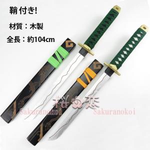 オーバーウォッチ 風 ゲンジ スパロースキン 風  木製刀 イベント コスチュームコスプレ道具 dj020|sakuranokoi