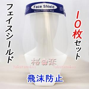 フェイスシールド 10枚 ウイルス対策 軽量 飛沫防止シールド フェイスカバー フェイスガード 透明 あすつく 送料無料|sakuranokoi