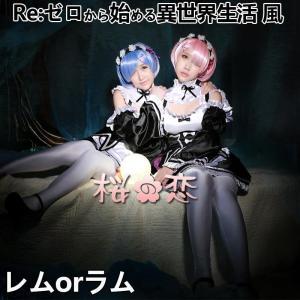 Re:ゼロから始める異世界生活 レム ラム コスプレ衣装 演出服 iw152