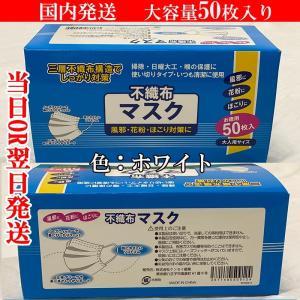 マスク 在庫あり 50枚 即納 国内発送 使い捨てマスク 立体設計 3段プリーツ加工 不織布 3層構造 高密度フィルター  masuku006white|sakuranokoi