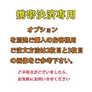 携帯決済専用 差額決済専用 オプションを別途ご購入のお客様用|sakuranokoi