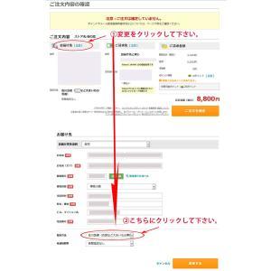 携帯決済専用 差額決済専用 オプションを別途ご購入のお客様用|sakuranokoi|02
