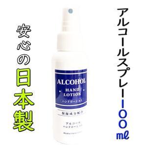 アルコール ハンドスプレー ST アルコールスプレー日本製  携帯 100ml 1本|sakuranokoi