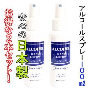 アルコール ハンドスプレー  ST アルコールスプレー日本製  携帯 100ml 2本セット 送料無料|sakuranokoi