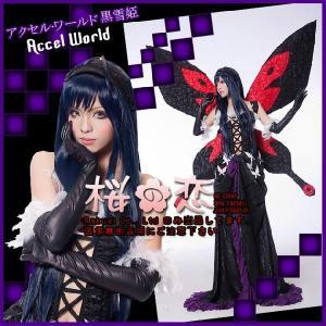 あすつく 即納コスプレ衣装 アクセル・ワールド Accel World 黒雪姫 tlh01|sakuranokoi
