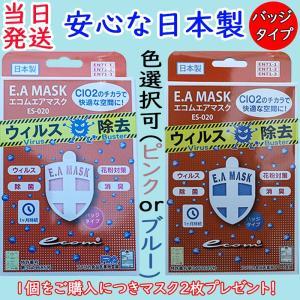 ウィルスシャットアウト エアマスク 新光 エコム バッジタイプ ピンクorブルー マスク2枚プレゼント付き 当日発送 virus001|sakuranokoi