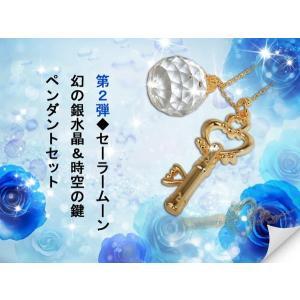 セーラームーン 風 デザイン 幻の銀水晶&時空の鍵 ペンダントセット◆第2弾w002|sakuranokoi