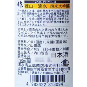 作(ざく) 槐山一滴水(かいざんいってきすい) 純米大吟醸 720ml (三重)|sakurasaketen|03