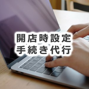 【限定】YAHOO!ショッピング 新規出店 開店時設定手続き代行 sakurashouten
