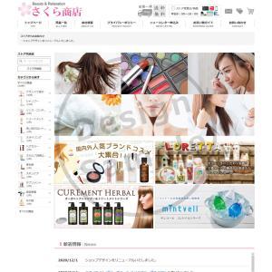 【限定】YAHOO!ショッピング 新規出店 ショップデザイン サイトデザイン 格安リニューアル プレーンパック sakurashouten