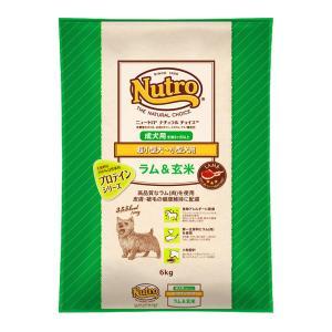 ニュートロ ナチュラルチョイス 超小型犬〜小型犬用 成犬用 ラム&玄米小粒 6kg