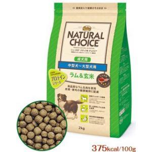ニュートロ ナチュラルチョイス 中型犬〜大型犬用 成犬用  ラム&玄米中粒7.5kg