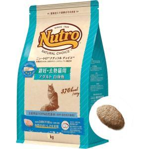 ニュートロ ナチュラル チョイス キャット 避妊去勢猫用 アダルト 白身魚 500g