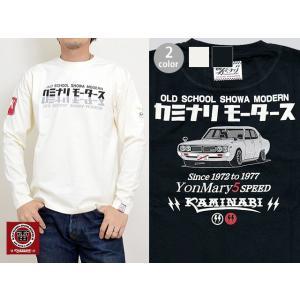 カミナリより「ヨンメリ長袖Tシャツ(KMLT-150)」が入荷してまいりました。  国産旧車の中で根...