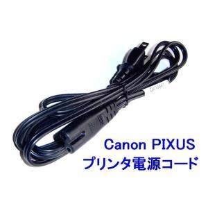 Canon PIXUS プリンター 電源コード/配線/ケーブル  【対応機種】 TS8130 TS6...