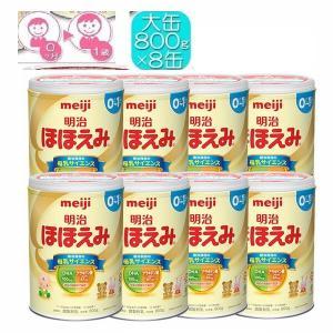 ゆうパックか佐川急便発送  明治は、粉ミルクのひとつひとつの成分を母乳に近づけ、母乳で育つ赤ちゃんの...