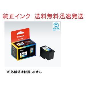 送料無料 Canon キヤノン 純正 インクカートリッジ BC‐341XL3色カラー・大容量 FINEカートリッジ 3色一体型