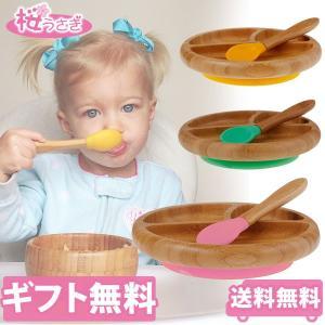 アヴァンシー 竹のプレート+スプーンセット Avanchy T-REX 食器セット お食事 sakurausagi