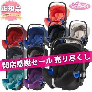 チャイルドシート 新生児 幼児 ブリタックス レーマー BABY SAFE i-SIZE ベビーセーフ アイサイズ 送料無料|sakurausagi