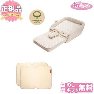 ファルスカ ベッドインベッド フレックス オーガニック 3WAY防水シート付 2点セット farska bed in bed flex organic 送料無料|sakurausagi