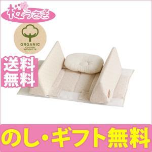 ファルスカ ベッドインベッド エイド オーガニック farska bed in bed aid organic|sakurausagi