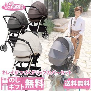 コンビ ベビーカー アンブレッタ UH A型 新生児 グリップカバー付2点セット Umbretta|sakurausagi