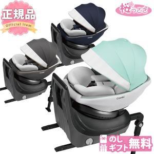 チャイルドシート ISOFIX 新生児 回転式 幼児 コンビ クルムーヴ スマート JL-590 エッグショック 送料無料|sakurausagi