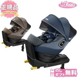 チャイルドシート 新生児 回転式 幼児 アップリカ クルリラ プラス 360° セーフティー ISOFIX Cururila Plus 送料無料|sakurausagi