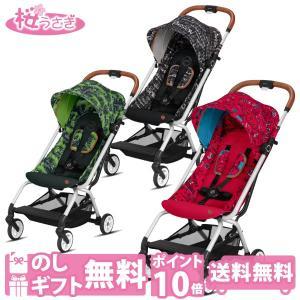 ベビーカー B型 新生児 バギー サイベックス イージー S ファッションエディション コンパクト EEZY S FASHION 送料無料|sakurausagi