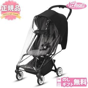 ベビーカー B型 新生児 バギー サイベックス イージー S レインカバー cybex EEZY S 送料無料|sakurausagi