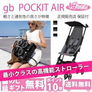 ベビーカー B型 新生児 バギー サイベックス ジービー ポキットエア 軽量 メッシュシート gb POCKIT AIR|sakurausagi