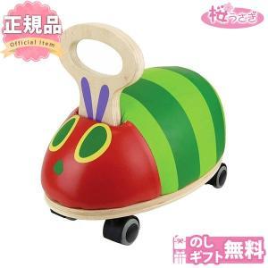 はらぺこあおむし GOGOライド 乗用玩具 乗り物 エリック・カール 日本育児 送料無料 sakurausagi