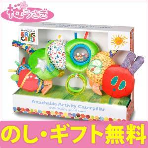 はらぺこあおむし おもちゃ デラックスアクティビティトイ 日本育児 ERiC CARLE エリックカール sakurausagi