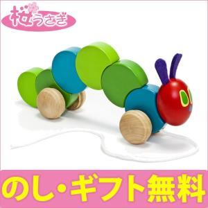 はらぺこあおむし おもちゃ 木製 くねくねプルトイ 日本育児 ERiC CARLE エリックカール sakurausagi