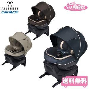 チャイルドシート 新生児 1歳から ISOFIX 回転式 エールべべ クルット5i グランス カーメイト 4年保証 kurutto5i 送料無料 sakurausagi