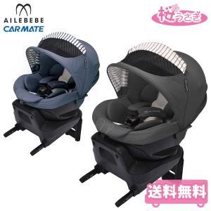 チャイルドシート 新生児 1歳から ISOFIX 回転式 エールべべ クルット5i プレミアム カーメイト 4年保証 kurutto5i premium sakurausagi