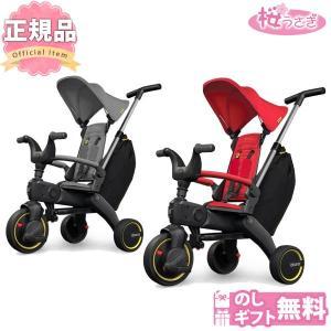 三輪車 1歳 2歳 3歳 折りたたみ おしゃれ ドゥーナ リキトライク doona LIKI trike 送料無料|sakurausagi