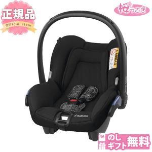 チャイルドシート 新生児 1歳から 2歳 マキシコシ シティ シートベルト MAXI COSI CITI 送料無料|sakurausagi
