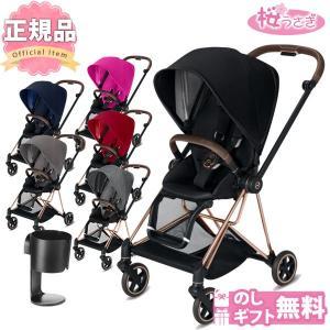 ベビーカー A型 新生児 バギー サイベックス ミオス コンパクト 3フレーム カップホルダー付 2点セット cybex mios NEW 送料無料|sakurausagi
