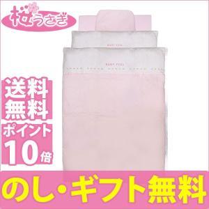 西川リビング 羽毛組 ベビー布団10点セット ベビーフィール ピンク|sakurausagi
