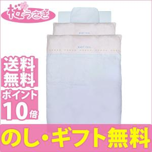 西川リビング 羽毛組 ベビー布団10点セット ベビーフィール サックス|sakurausagi