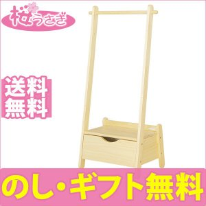 大和屋 ノスタ ハンガーラック 木製 子供用 高さ調節 引き出し 収納 norsta sakurausagi