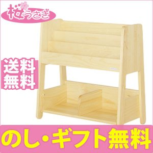 大和屋 ノスタ ブックラック 木製 子供用 おもちゃ箱 キッズ 本棚 norsta sakurausagi