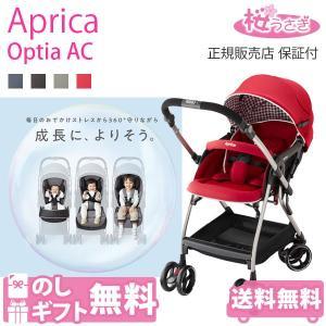 ベビーカー A型 バギー 新生児 アップリカ オプティア ワイドシート オート4キャス 両対面 リクライニング AC Optia|sakurausagi