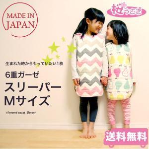 サンデシカ 6重ガーゼ スリーパー Mサイズ 日本製 sleeper 送料無料|sakurausagi